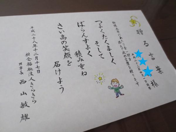 05多田翼01