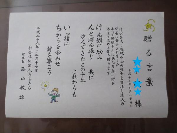 10田中健一01
