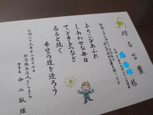 03森芳輝01